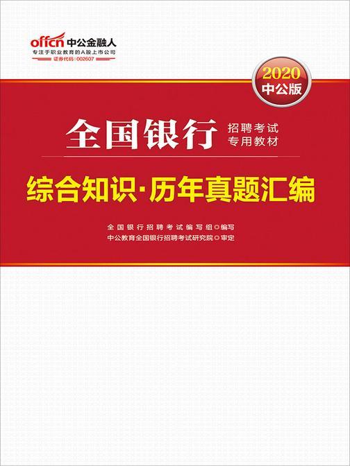 中公2020全国银行招聘考试专用教材综合知识历年真题汇编