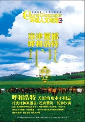 呼和浩特旅游专辑:京津夏都(电子杂志)(仅适用PC阅读)