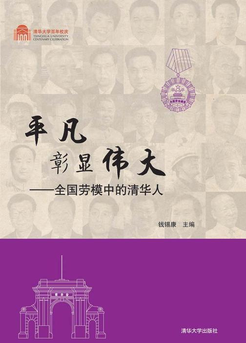平凡彰显伟大:全国劳模中的清华人(仅适用PC阅读)