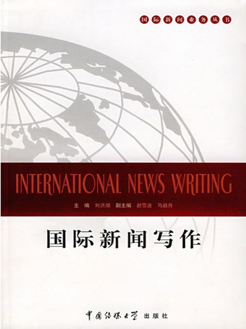 国际新闻写作