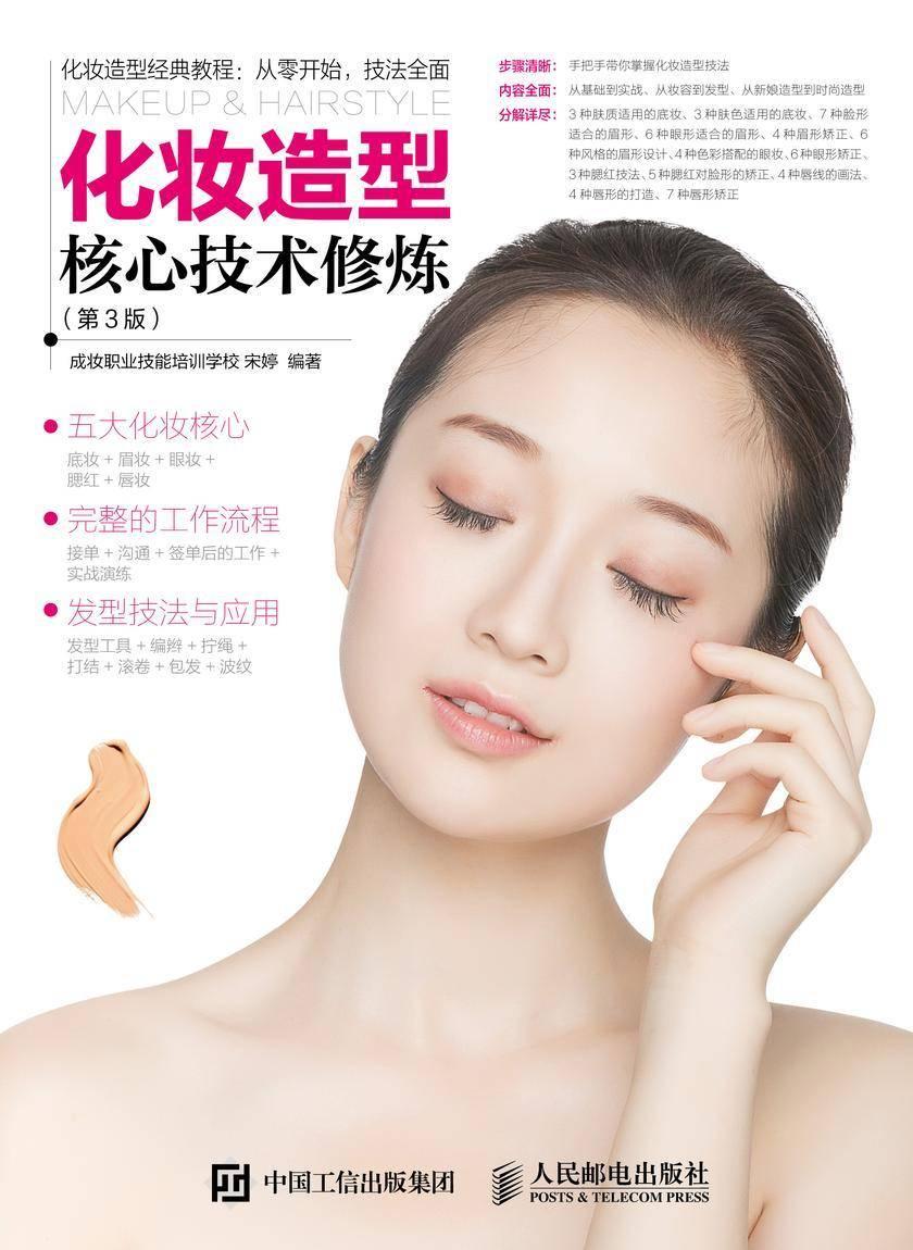 化妆造型核心技术修炼(第3版)