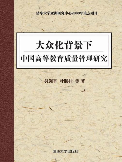 大众化背景下中国高等教育质量管理研究(仅适用PC阅读)