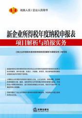 新企业所得税年度纳税申报项目解析与填报实务