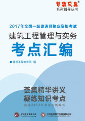 2017年一级建造师-建筑工程管理与实务-考点汇编