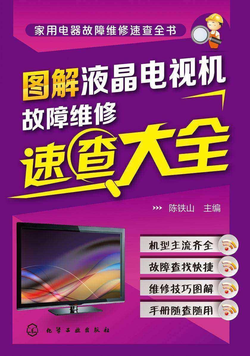 图解液晶电视机故障维修速查手册