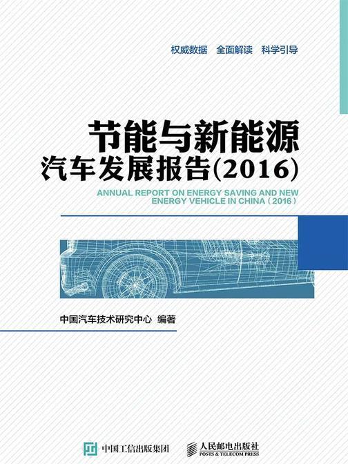 节能与新能源汽车发展报告(2016)