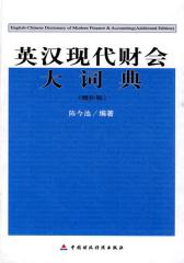 英汉现代财会大词典(仅适用PC阅读)