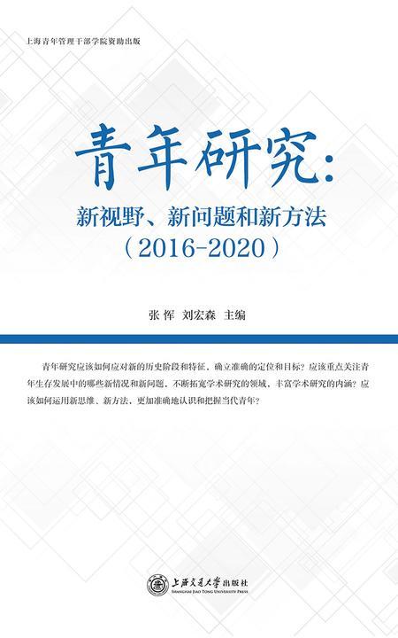 青年研究:新视野、新情况和新方法(2016-2020)