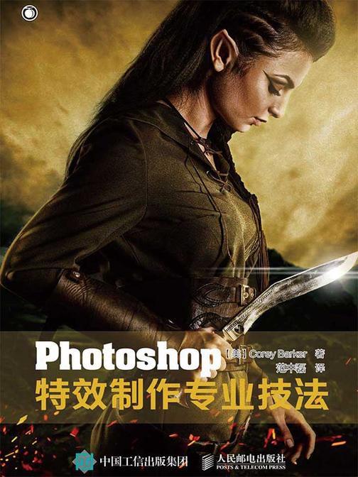 Photoshop*制作专业技法