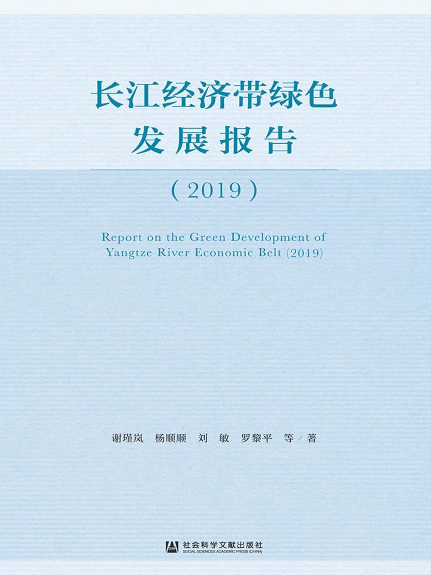 长江经济带绿色发展报告(2019)