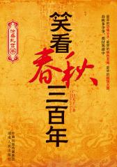 笑看春秋三百年.1(仅适用PC阅读)