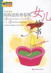 妈妈送给青春期女儿的书(二)