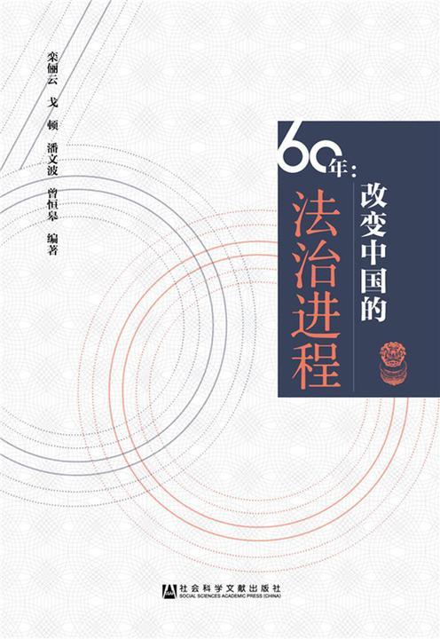 60年:改变中国的法治进程