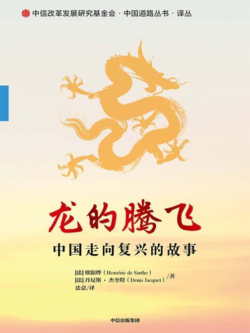 龙的腾飞:中国走向复兴的故事