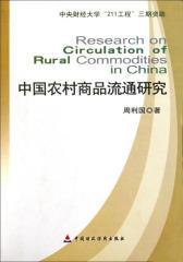 中国农村商品流通研究