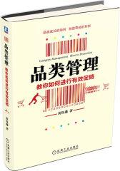 品类管理——教你如何进行有效促销(试读本)