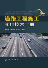 道路工程施工实用技术手册