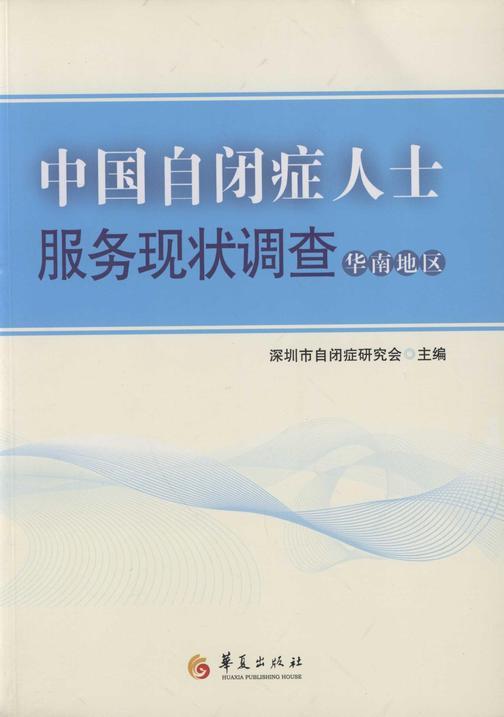 中国自闭症人士服务现状调查——华南地区