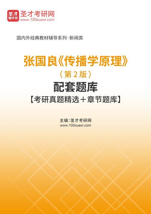 张国良《传播学原理》(第2版)配套题库【考研真题精选+章节题库】