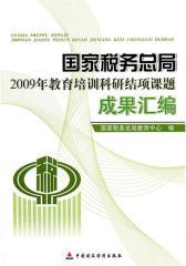 国家税务总局2008年教育培训科研结项课题成果汇编