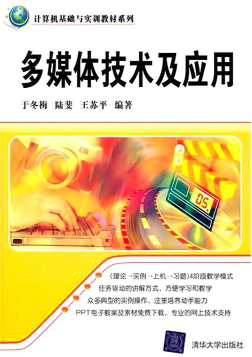 多媒体技术及应用(仅适用PC阅读)