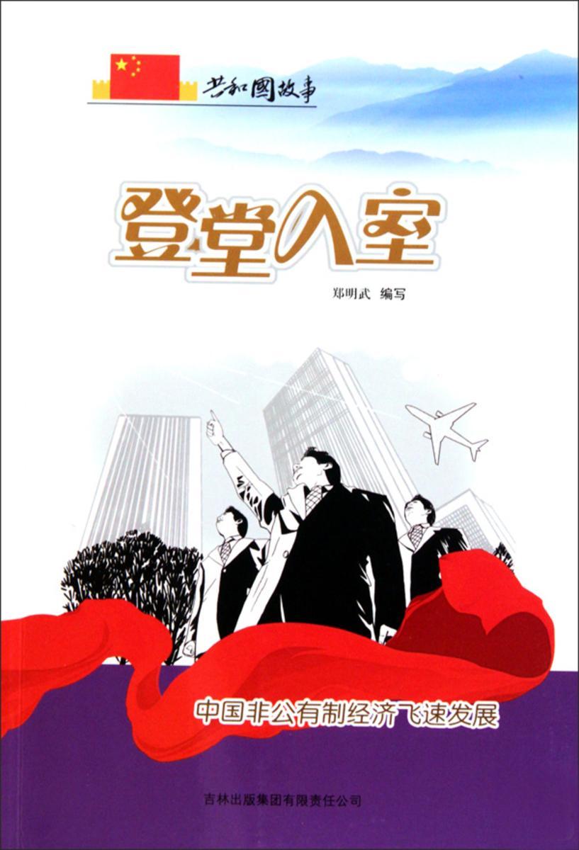 登堂入室:中国非公有制经济飞速发展