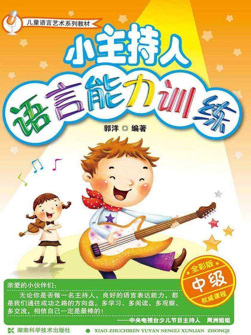 儿童语言艺术系列教材:小主持人语言能力训练(中级)(孩子语言发育的关键期,父母不能错过。语言艺术,时刻影响孩子的一生)