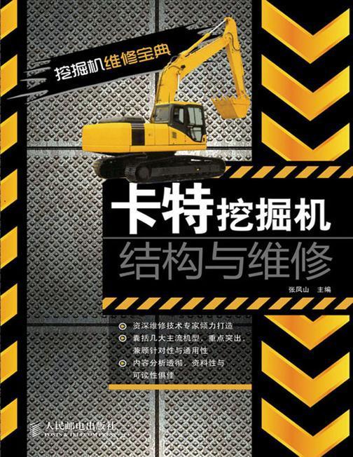 卡特挖掘机结构与维修
