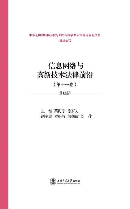 信息网络与高新技术法律前沿(第十一卷)
