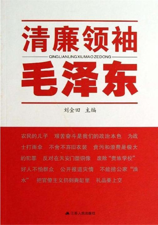 清廉领袖毛泽东
