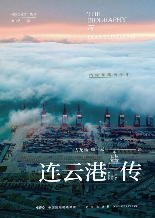 连云港传:结缘丝路两千年
