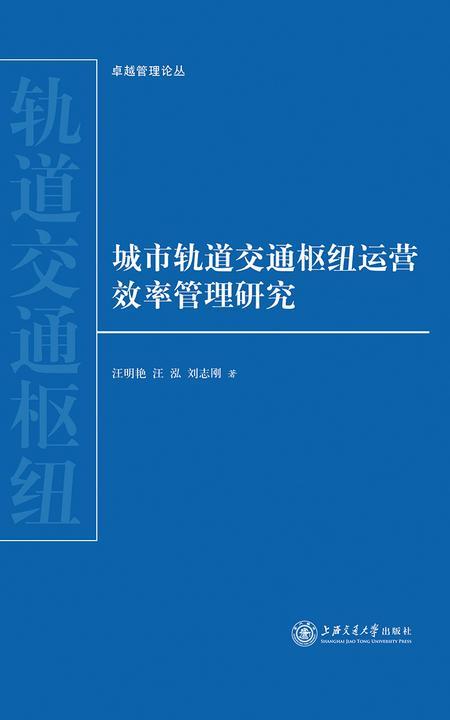 城市轨道交通枢纽运营效率管理研究(卓越管理论丛)