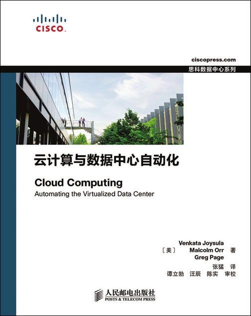 云计算与数据中心自动化