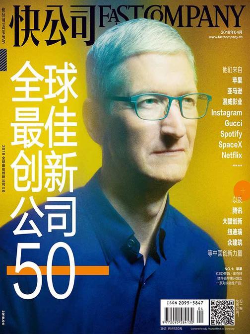 快公司2018年04期:全球最佳创新公司50