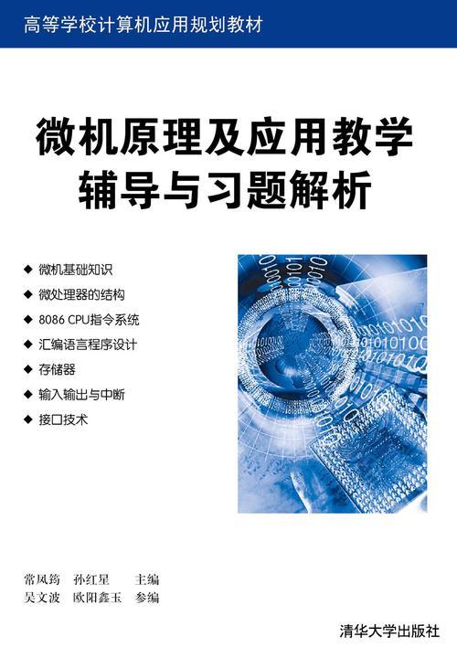 微机原理及应用教学辅导与习题解析(仅适用PC阅读)