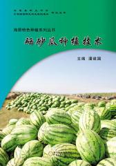 硒砂瓜种植技术