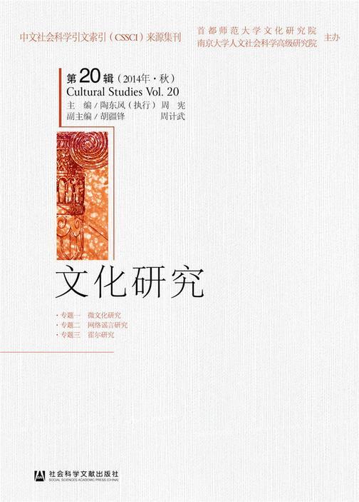 文化研究(第20辑/2014年·秋)