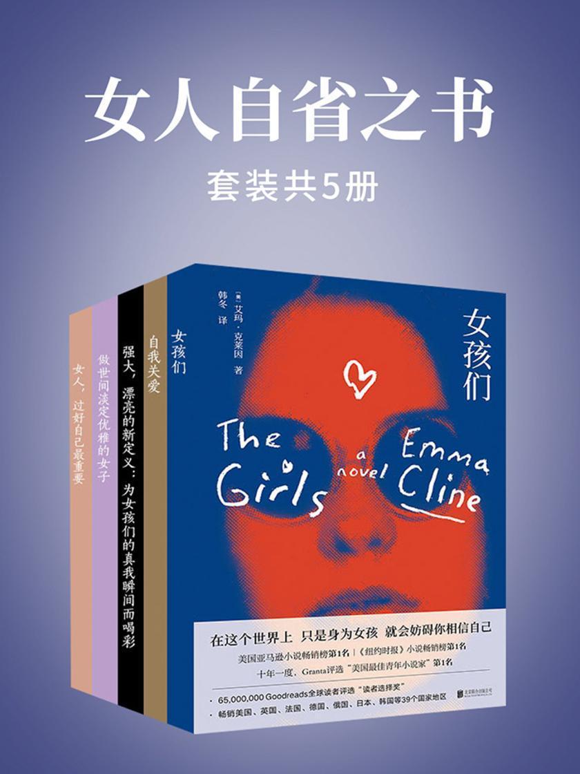 女人自省之书(套装共5册)