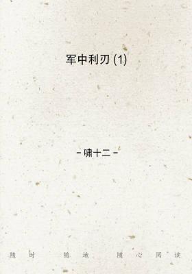 军中利刃(1)