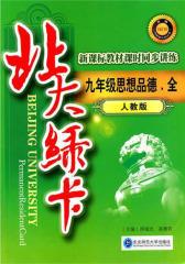 北大绿卡.人教版.九年级思想品德(全)(仅适用PC阅读)