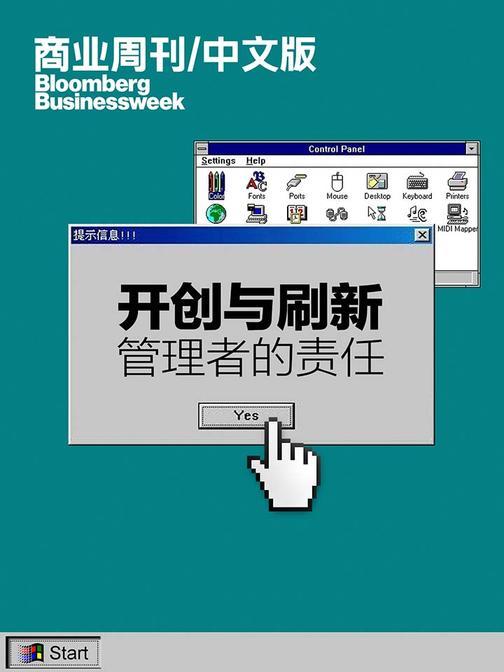 商业周刊中文版开创与刷新管理者的责任