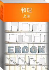 物理(上册)(仅适用PC阅读)