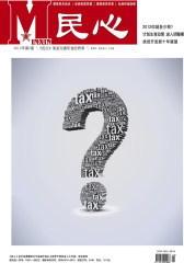 民心 月刊 2012年2月(电子杂志)(仅适用PC阅读)