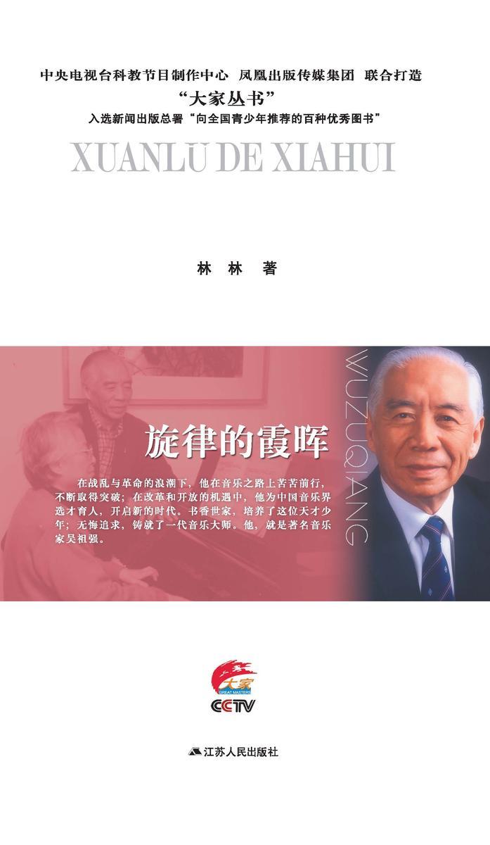 旋律的霞晖:吴祖强传(仅适用PC阅读)