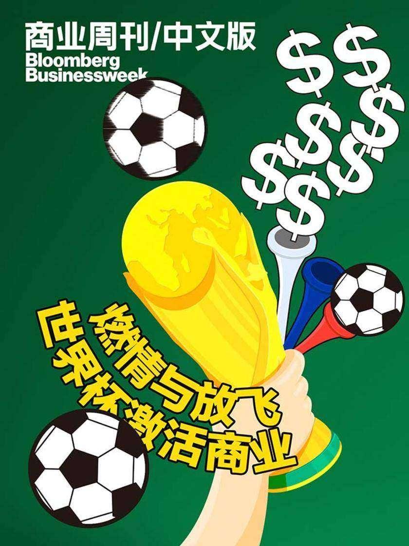 商业周刊中文版燃情与放飞世界杯激活商业