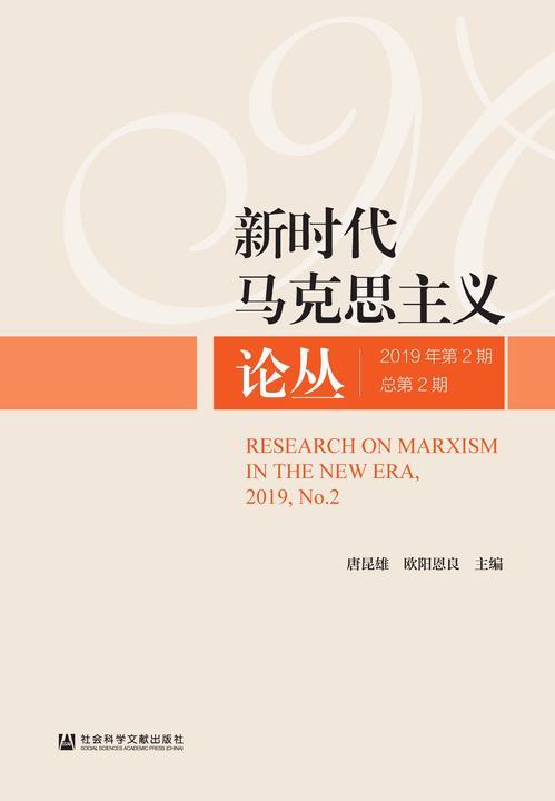 新时代马克思主义论丛(2019年第2期/总第2期)