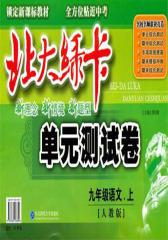 北大绿卡.人教版.单元测试卷.九年级语文(上)(仅适用PC阅读)