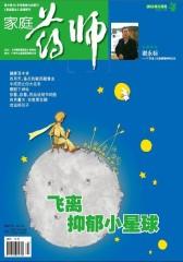 家庭药师 月刊 2012年4月(电子杂志)(仅适用PC阅读)