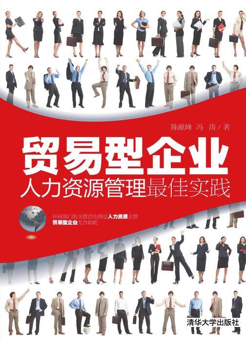 贸易型企业人力资源管理最佳实践