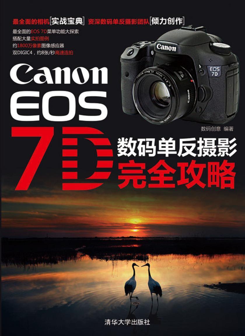 Canon EOS 7D数码单反摄影完全攻略